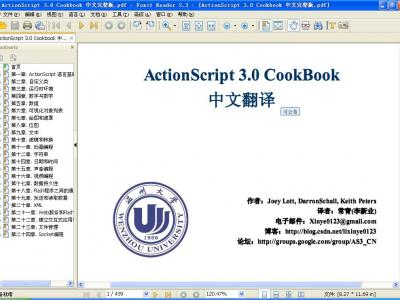 ActionScript 3 Cookbook 简体中文版 (已公布)