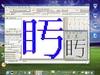 文泉驿矢量汉字开发平台2.0RC2 for Linux