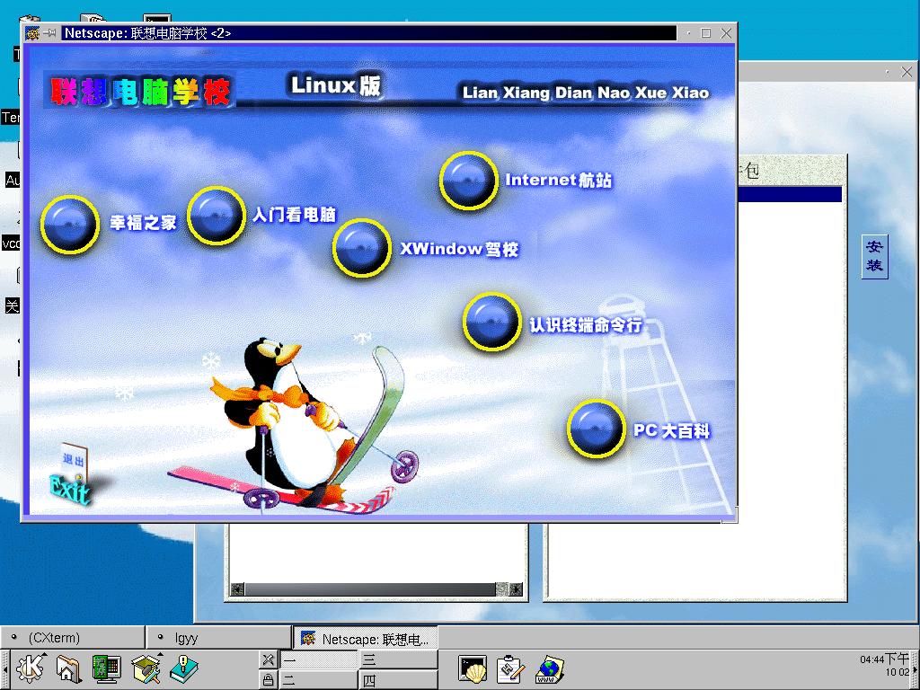 幸福之家 Linux 教学软件
